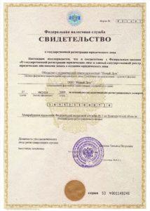 """Свидетельство о регистрации """"Новый дом"""""""